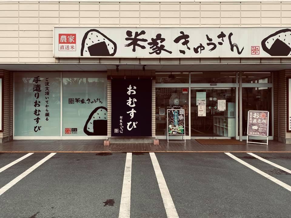 米家きゅうさん 境川店(おむすびきゅうさん併設)